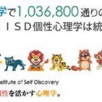 浦安市 ISD個性心理学で自分を知るイベント
