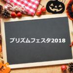 10月30日プリズムフェスタ出展します